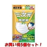 (興和新薬)三次元 高密着マスク ナノ こども用サイズ 5枚入(お買い得5個セット)