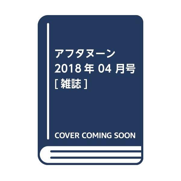 アフタヌーン 2018年 04 月号 [雑誌]の商品画像