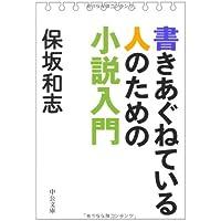 書きあぐねている人のための小説入門 (中公文庫)