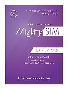MightySIM【データ専用グローバルSIMカード】【世界100カ国以上対応、完全プリペイド】