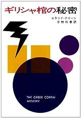 ギリシャ棺の秘密 (ハヤカワ・ミステリ文庫 ク 3-30)