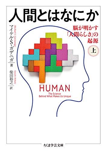 人間とはなにか 上 (ちくま学芸文庫)