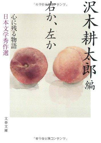 右か、左か—心に残る物語 日本文学秀作選 (文春文庫)