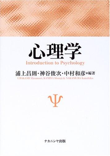 心理学―Introduction to Psychologyの詳細を見る