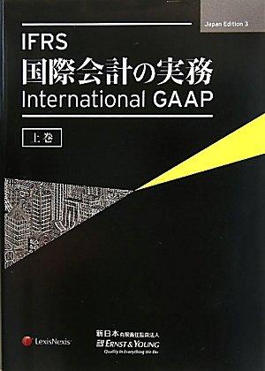 IFRS 国際会計の実務 【上巻】の詳細を見る