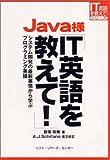 Java様 IT英語を教えて!―システム開発の最新事情から学ぶプログラミング英語  IT英語を教えて!シリーズ