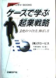 ケースで学ぶ起業戦略 (日経ベンチャーBOOKS)