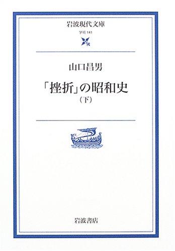 「挫折」の昭和史 (下) (岩波現代文庫―学術)の詳細を見る