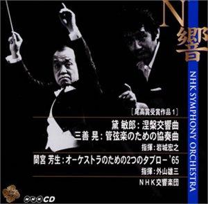 黛敏郎:「涅槃」交響曲