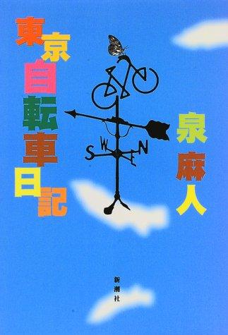 東京自転車日記の詳細を見る