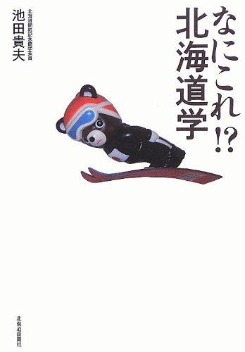 なにこれ!? 北海道学の詳細を見る