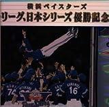 横浜ベイスターズ'セ・リーグ,日本シリーズ優勝記念CD&佐々木ゴールデンアームキーホルダー [Limited Edition] / 横浜ベイスターズ, ザ・ベイスターズ (演奏) (CD - 1998)