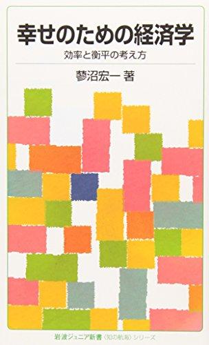 幸せのための経済学――効率と衡平の考え方 (岩波ジュニア新書 〈知の航海〉シリーズ)の詳細を見る