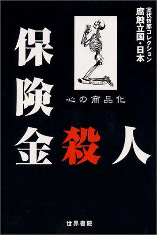 保険金殺人―心の商品化 (腐蝕立国・日本―室伏哲郎コレクション)