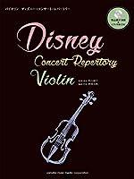 バイオリン ディズニー・コンサート・レパートリー 【牧山純子演奏&ピアノ伴奏CD付】