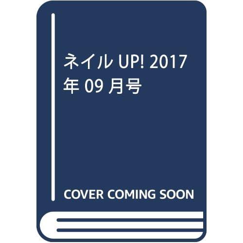 ネイルUP! 2017年 09 月号 [雑誌]
