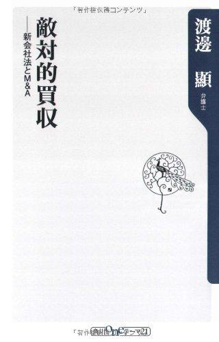 敵対的買収―新会社法とM&A (角川oneテーマ21)の詳細を見る