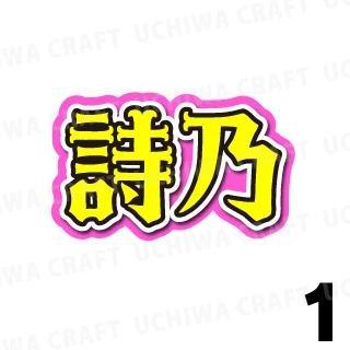 【HKT用推しメンシール】【HKT48/岩花詩乃】『しの』《...