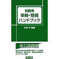 自動車 車検・整備ハンドブック第4版