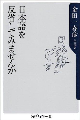 日本語を反省してみませんか (角川oneテーマ21 (B-17))の詳細を見る
