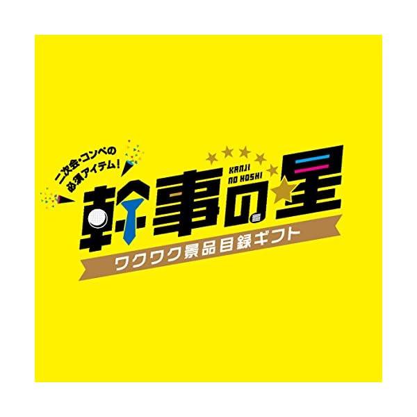 二次会・ビンゴ・コンペ景品 幹事の星! 選べる...の紹介画像3