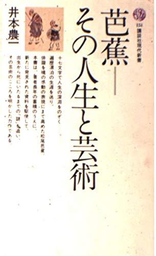 芭蕉=その人生と芸術 (講談社現代新書 151)の詳細を見る