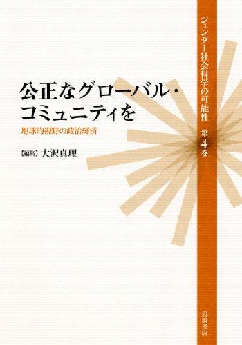 公正なグローバル・コミュニティを――地球的視野の政治経済 (ジェンダー社会科学の可能性 第4巻)の詳細を見る