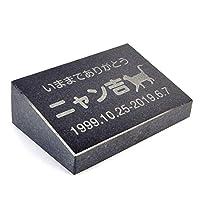 Pet&Love. ペットのお墓(猫用) 墓石 立体型 小型 犬種選択可能 オーダーメイド メッセージ変更可能 スタンダード 150x75mm (ブラック プレーン)