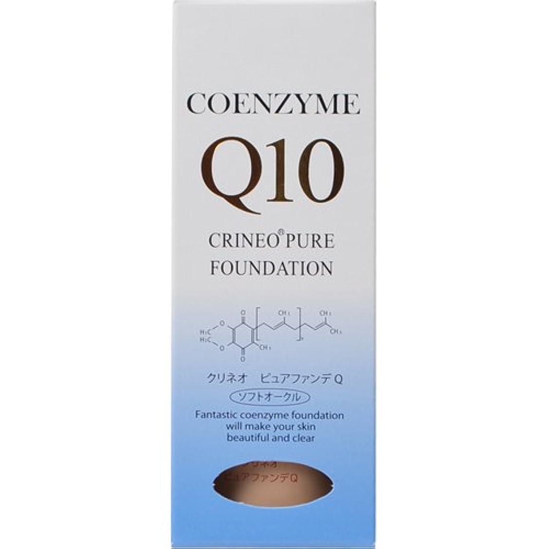 興奮する代替案近くクリネオピュアファンデQ ソフトオークル 〈美容液リキッドファンデーション〉 コエンザイムQ10(ユビキノン)配合