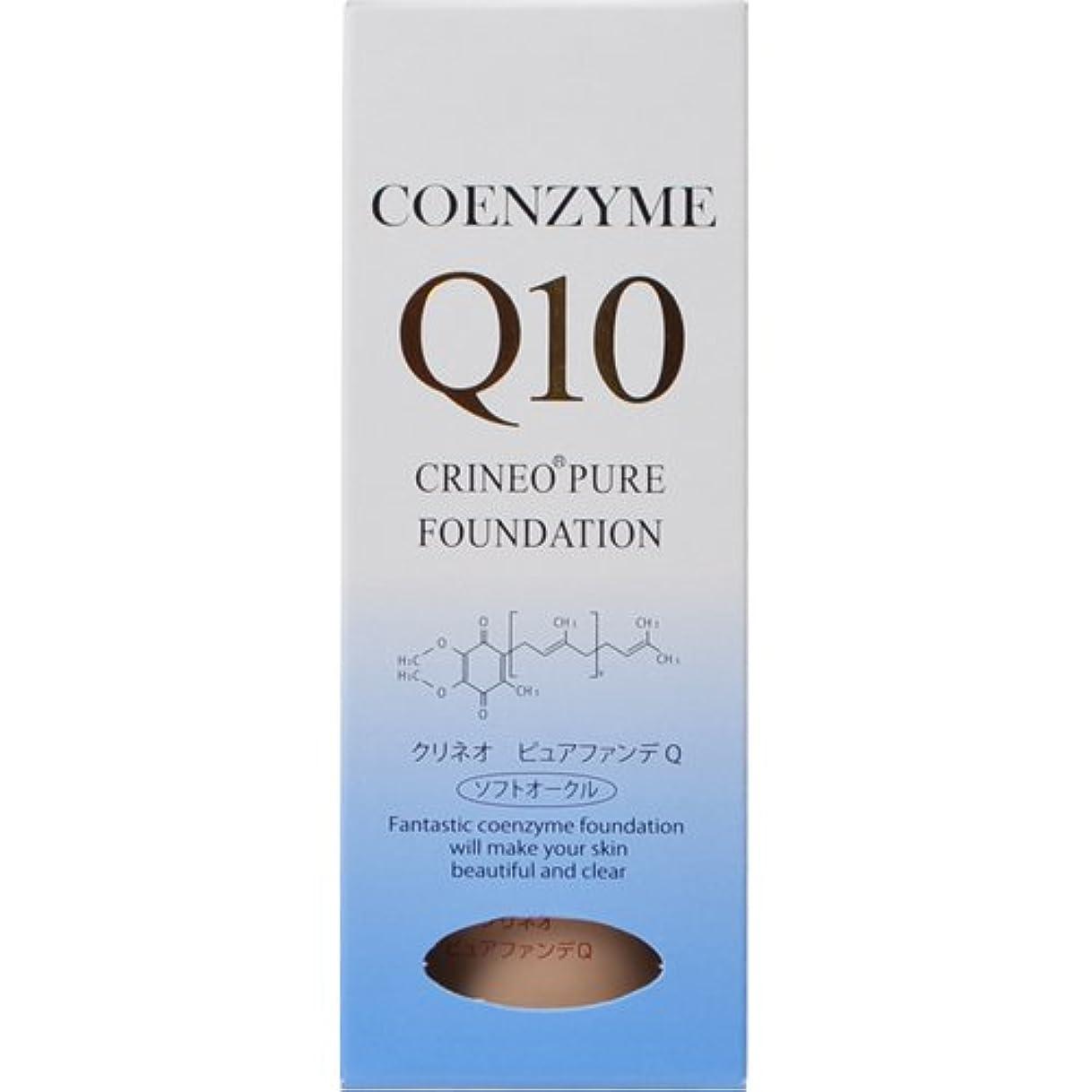酒ペストキャロラインクリネオピュアファンデQ ソフトオークル 〈美容液リキッドファンデーション〉 コエンザイムQ10(ユビキノン)配合