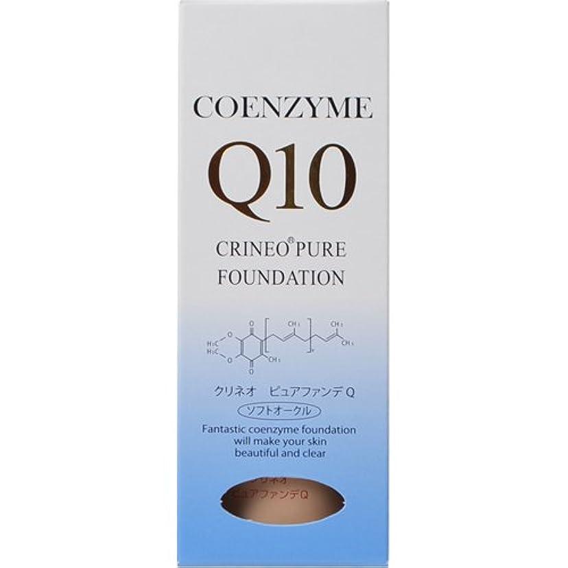 いつも記憶一致クリネオピュアファンデQ ソフトオークル 〈美容液リキッドファンデーション〉 コエンザイムQ10(ユビキノン)配合