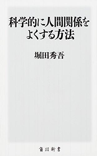 科学的に人間関係をよくする方法 (角川新書)