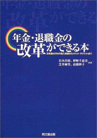 年金・退職金の改革ができる本―日本版401Kの導入実務からメリット・デメリットまで (DO BOOKS)