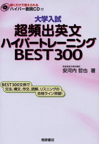 大学入試超頻出英文ハイパートレーニングBEST300