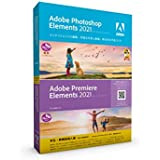 Photoshop Elements & Premiere Elements 2021(最新)|学生・教職員個人版|パッ…