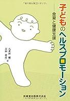 子どものヘルスプロモーション食育と健康支援
