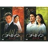 オールイン 運命の愛 DVD-BOX 全2巻セット