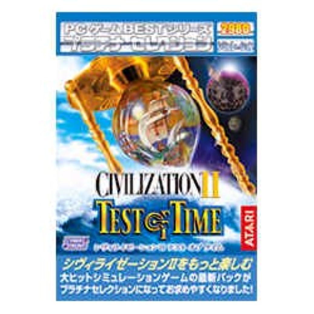 と闘う叫ぶ開示するPCゲーム Bestシリーズ プラチナセレクション CIVIZATION 2 TEST OF TIME 完全日本語版