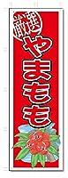 のぼり のぼり旗 やまもも (W600×H1800)