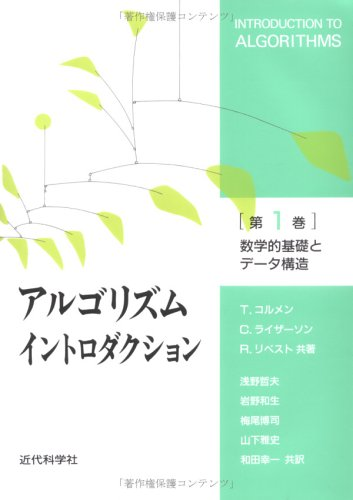 アルゴリズムイントロダクション 第1巻 数学的基礎とデータ構造の詳細を見る