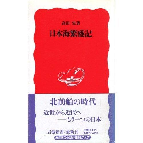 日本海繁盛記 (岩波新書)の詳細を見る