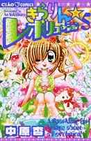 きらりん☆レボリューション 5 (ちゃおコミックス)の詳細を見る