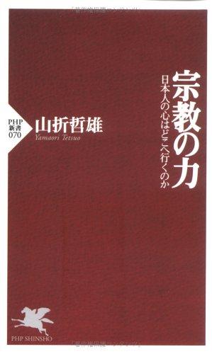 宗教の力―日本人の心はどこへ行くのか (PHP新書)