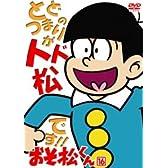 おそ松くん VOL.16 [DVD]
