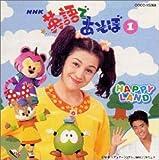 英語であそぼ ('98新シリーズ)オープニングテーマ Happy Land ユーチューブ 音楽 試聴