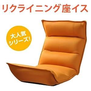 ワイエムワールド 座椅子 おしゃれなリクライニング座椅子 【 オレンジ 】