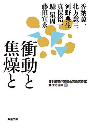 [画像:日本推理作家協会賞受賞作家 傑作短編集(8)-衝動と焦燥と(仮) (双葉文庫)]