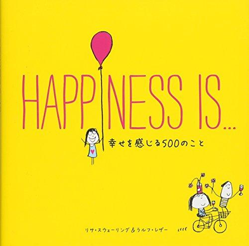 【日本語版】HAPPINESS IS... 幸せを感じる500のことの詳細を見る