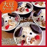 ドッグダイナー 大豆とササミで作る 無添加 犬用ケーキ 国産の素材で手作りした低カロリーのドッグフード