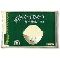 【精米】【Amazon.co.jp限定】栃木県産 無洗米 なすひかり 5kg 平成29年産